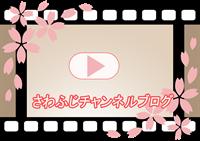 さわふじチャンネルブログ