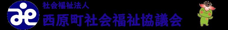 西原町社会福祉協議会